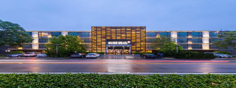 和颐-北京中关村软件园和颐酒店