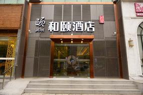 和颐-北京燕莎和颐酒店