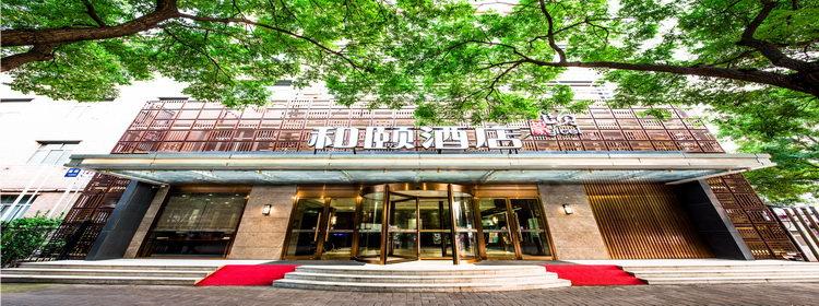 和颐-北京前门和颐酒店(内宾)