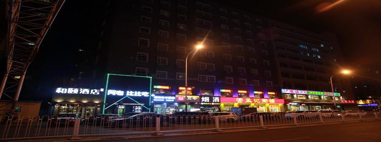 和颐-北京亚运村鸟巢和颐酒店