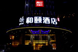 和颐-北京五棵松和颐酒店