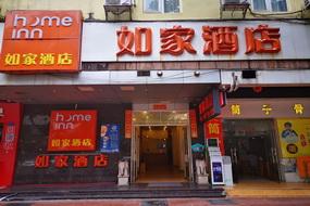 如家-广州海珠东晓南地铁站店(内宾)