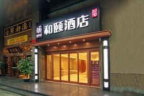 和颐-广州盘福路和颐酒店