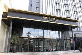 上海徐汇和颐至尊酒店