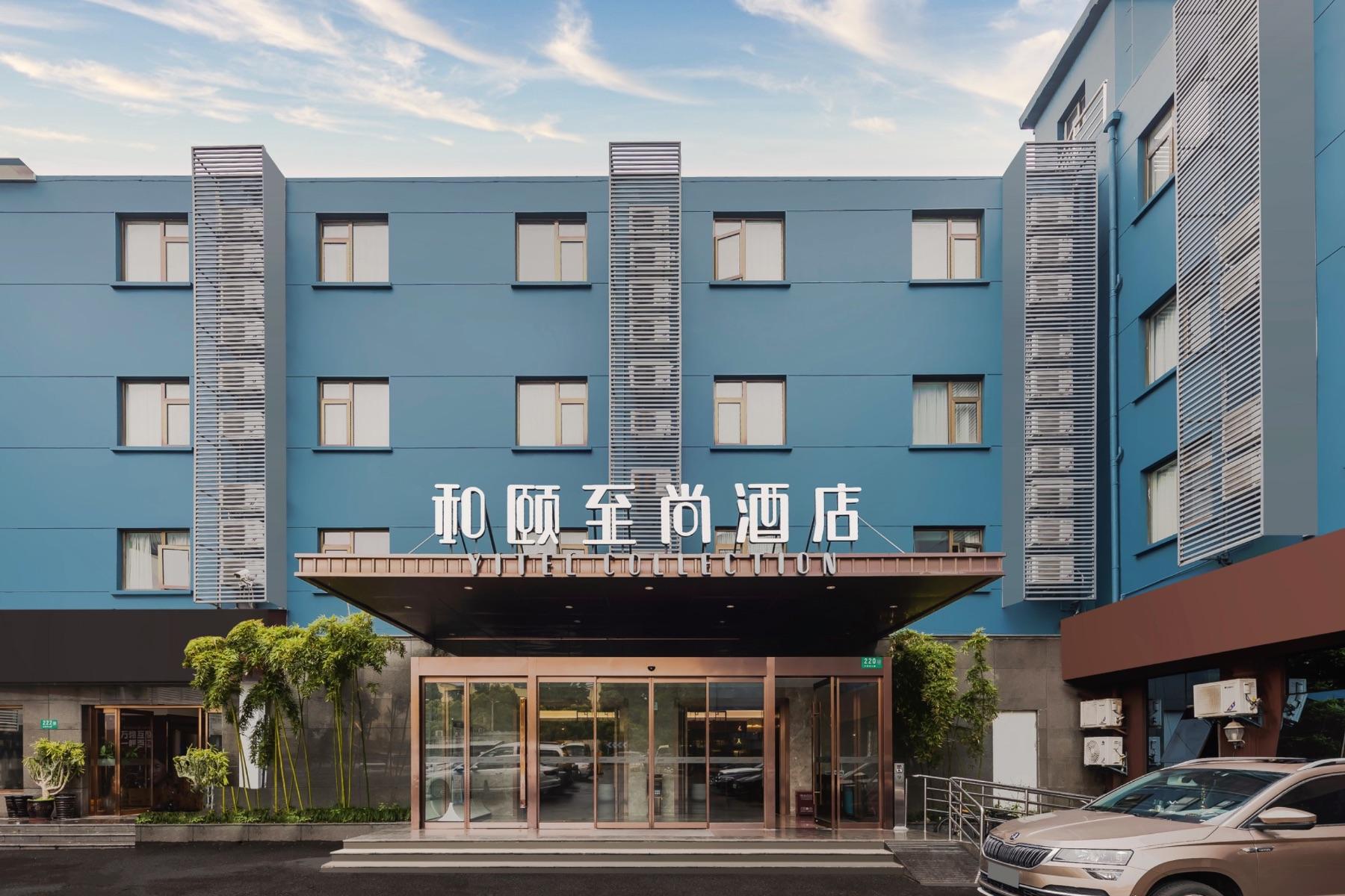 上海虹桥国家会展中心沪青平和颐酒店