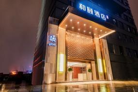 重庆解放碑洪崖洞和颐酒店