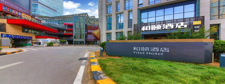 石家庄勒泰中心和颐酒店