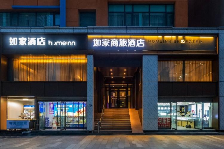 石家庄新百广场地铁站店(内宾)