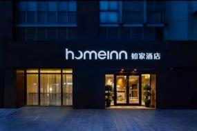 如家酒店·NEO-苏州吴江开发区店