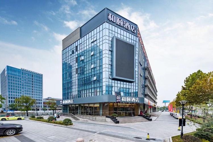 和颐-苏州人民路万达广场和颐酒店