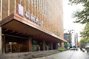 和颐-杭州西湖解放路和颐酒店(内宾)