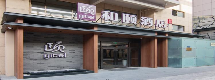 和颐-杭州四季青秋涛北路和颐酒店(内宾)