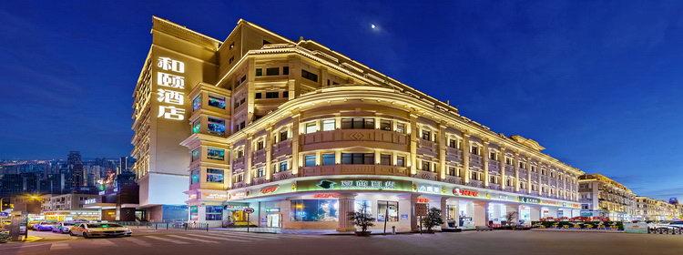和颐-厦门中山路海景和颐酒店