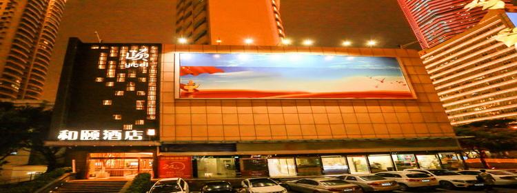 和颐-深圳华强北和颐酒店