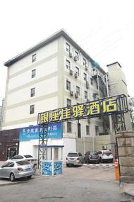 泊玺·银座佳驿-青岛宁夏路中央商务区店(内宾)