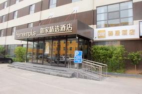驿居酒店-济南遥墙国际机场店