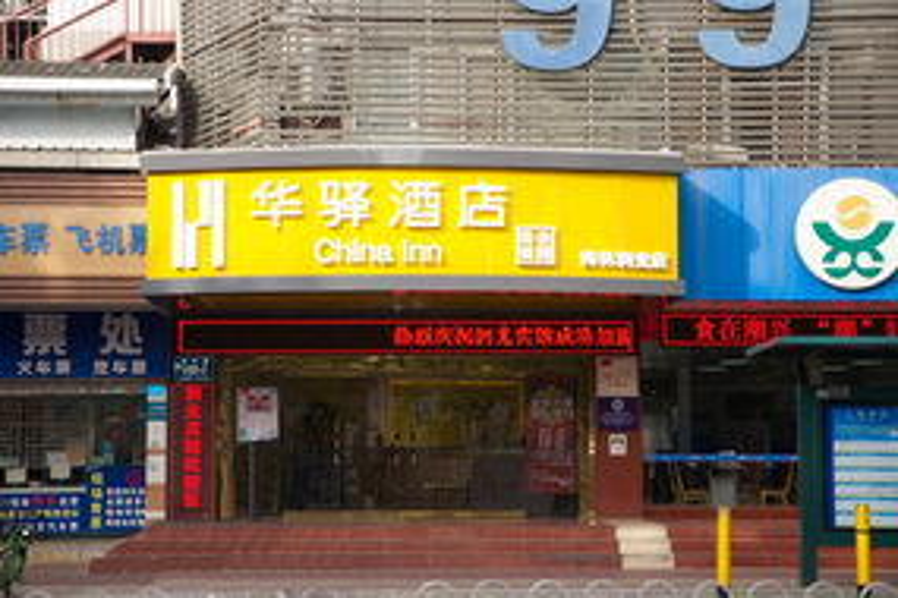 如家联盟-华驿酒店深圳梅林润光店(内宾)