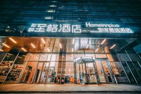 如家精选-南京南站北广场绿地之窗店(内宾)