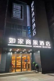 如家商旅-武汉光谷青年城店(内宾)